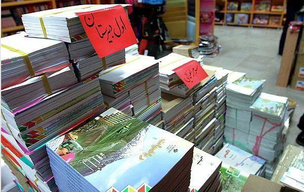 128 میلیون جلد کتاب درسی توزیع شد