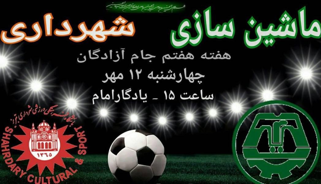 برگزاری دربی لیگ دسته یک تبریز در ورزشگاه یادگار امام (ره)