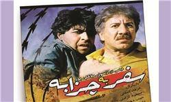 فیلمهای تلویزیون در تعطیلات/ خاطرهبازی با «سفر به چزابه» و «تاراج»