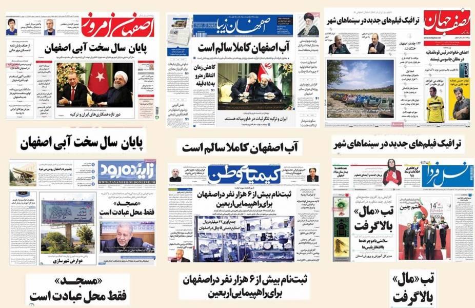 صفحه اول روزنامه های امروز استان اصفهان- پنجشنبه 13 مهر