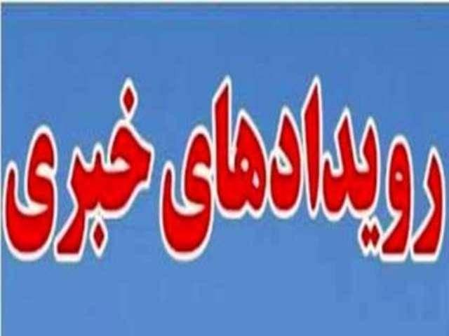 برنامه های خبری روز پنجشنبه،13 مهر در یزد