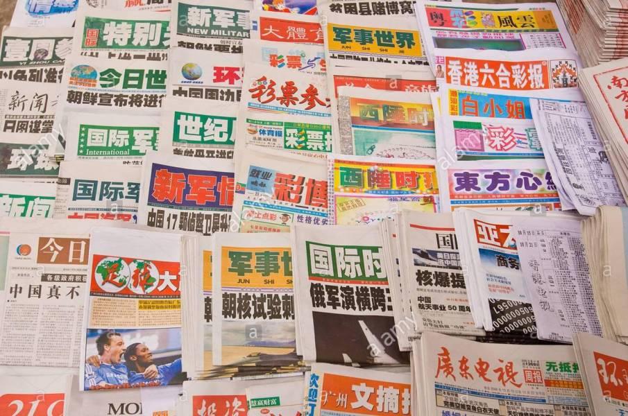 سرخط روزنامه های چین ـ پنجشنبه 13 مهرماه