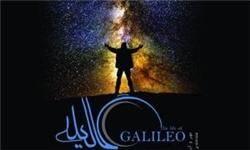 علی پویان با «گالیله» به ایرانشهر آمد/ ۵۰ درصد تخفیف برای سه روز ابتدایی نمایش