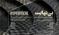 نمایش عکسهای «بینهایت» در نگارخانه هنر ایران