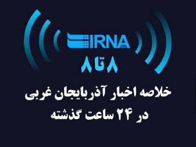اخبار 8 تا 8 پنجشنبه، سیزدهم مهر در آذربایجان غربی