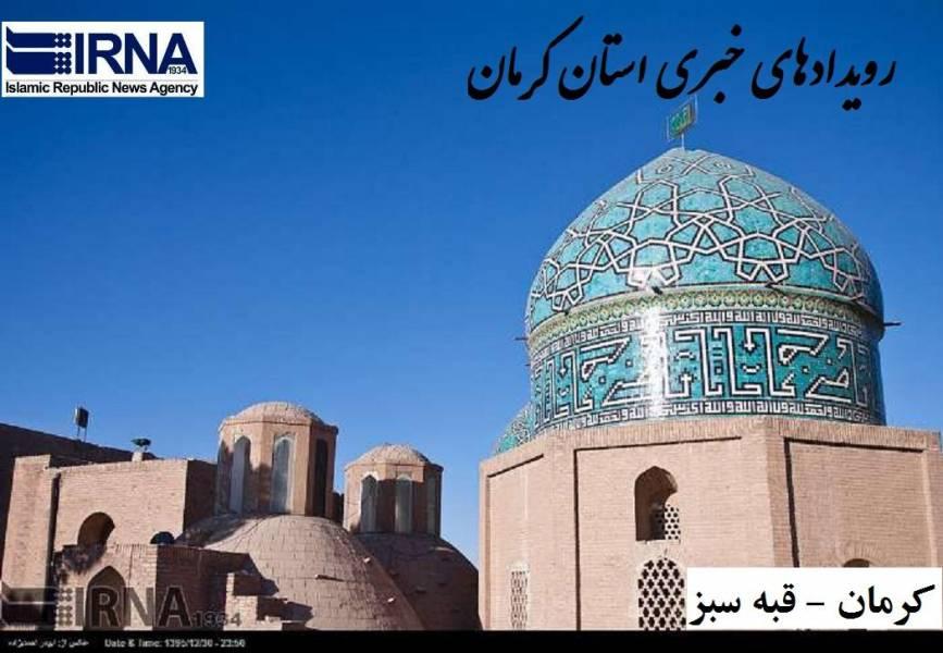رویدادهای خبری روز جمعه در کرمان