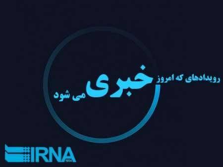 رویدادهای خبری استان قزوین (14 مهر)