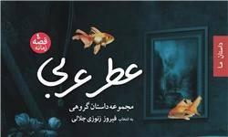 مجموعه داستان «عطر عربی» نقد میشود