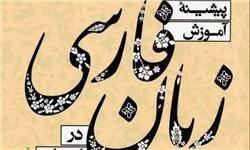آشنایی با روشهای آموزش زبان فارسی در «پیشینه آموزش زبان فارسی در ایران»