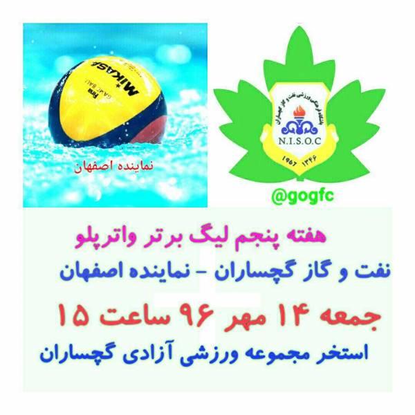 نفت و گاز گچساران در لیگ برتر واترپلو نماینده اصفهان را برد