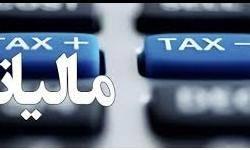 تحلیل اثرات اصلاح سیاست مالیاتی بر متغیرهای کلان اقتصادی در ایران