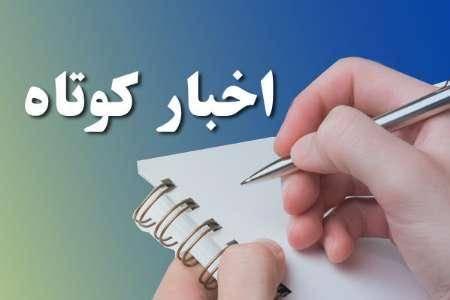 چند خبر کوتاه از استان کرمان