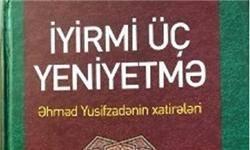 رونمایی از رُمان «آن بیست و سه نفر» به زبان آذری