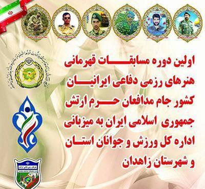 زاهدان قهرمان رقابت های هنرهای رزمی دفاع ایرانیان کشور شد