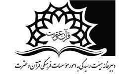 هیأت رئیسه اتحادیه واحد قرآنی در استانهای فارس و بوشهر معرفی شدند
