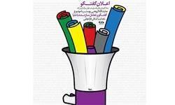 نمایشگاه گروهی پوستر «اعلان گفتگو» برپا میشود