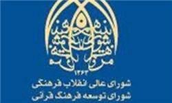 فعالیتهای قرآنی شورای قرآن استانها بررسی میشود