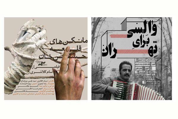 نمایش«مانکن های قلعه حسن خان» و«والسی برای تهران» درهنروتجربه