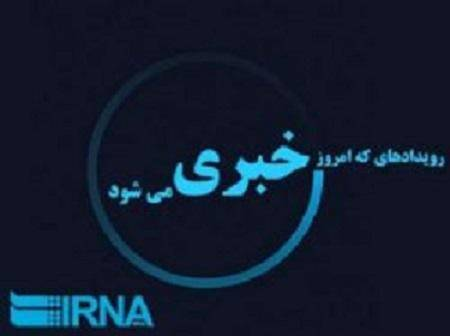 رویدادهای خبری 16 مهر مشهد
