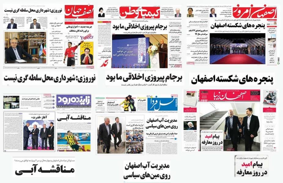 صفحه اول روزنامه های امروز استان اصفهان-یکشنبه 16 مهر