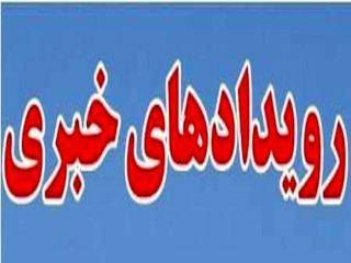 رویدادهای خبری استان قزوین (16 مهر)