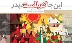 کتاب «اینجا کربلاست، پدر» با نقشآفرینی فرزند شهید صدرزاده منتشر شد