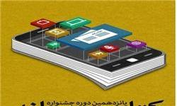 جشنواره کتاب و رسانه تا دوم آبان ماه تمدید شد/ بخش عکس اضافه شد