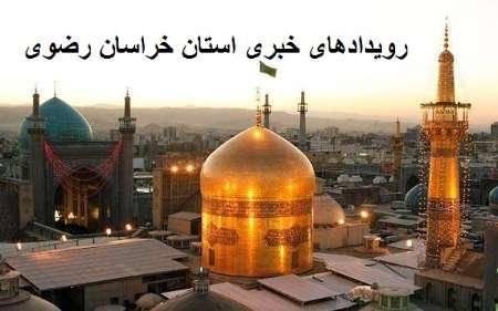 رویدادهای خبری 12 آبان ماه در مشهد