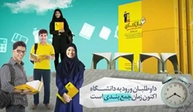اتمام حجت با موسسات آموزشی بوشهر