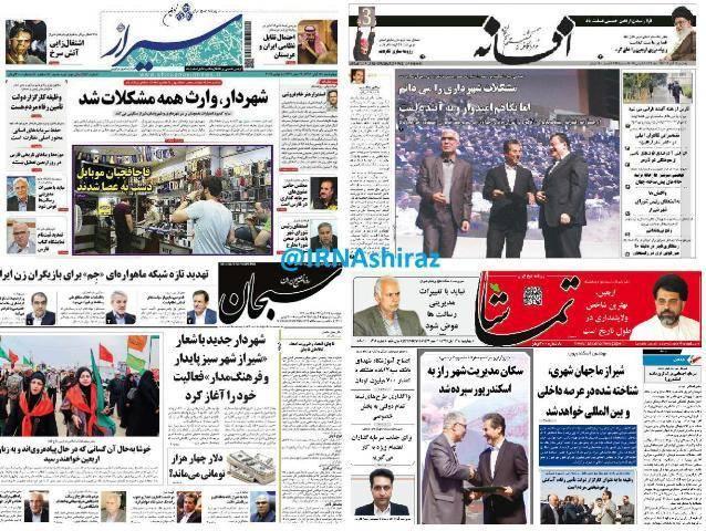 تیترهای مطبوعات شیراز از آیین معارفه شهردار