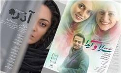 جشنواره فیلمهای ایرانی «شید» در دالاس