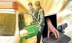 تبیین فرآیند تحقیقات مقدماتی در جرایم سایبری