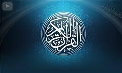 پیوند «الکومیدیا السماویة» سروده محمد الفراتی با قرآن کریم