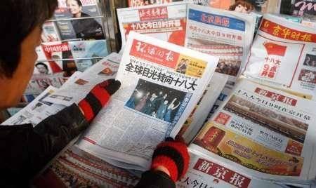 سرخط روزنامه های چین - شنبه 20 آبان ماه