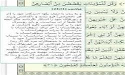 معانی کنایههای قرآنی و نقد ترجمههای فارسی آن