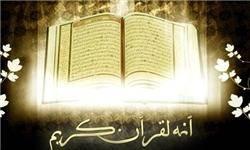 حوزه مفهومی رؤیت در قرآن کریم