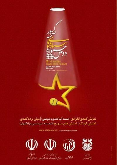 دعوت 236 هنرمند به دومین جشنواره ستاره های صحنه کشور