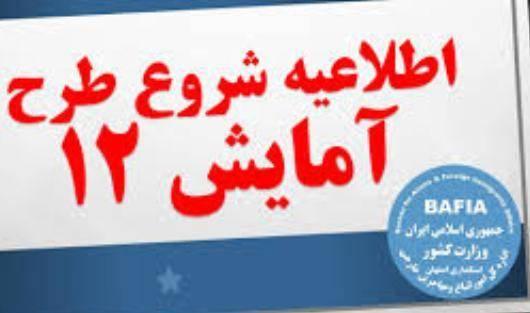 اعلام آخرین مهلت مراجعه دریافت کارت آمایش افاغنه البرز