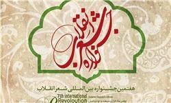 تیزر هفتمین جشنواره بینالمللی شعر انقلاب منتشر شد+ ببینید
