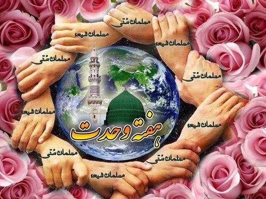 وحدت؛ چتر رحمت الهی بر سر مذاهب اسلامی
