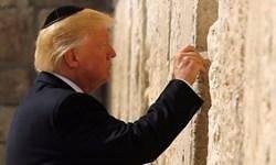 ترامپ، قدس را پایتخت فلسطین اشغالی اعلام کرد+واکنشهای جهانی