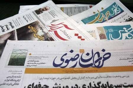 عنوانهای اصلی روزنامه های 16 آذر خراسان رضوی