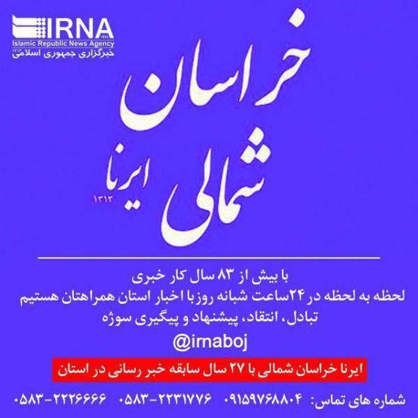 مهم ترین رویدادهای خبری 16 آذرماه در خراسان شمالی