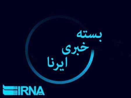 برنامه های خبری شانزدهم آذرماه در چهارمحال و بختیاری