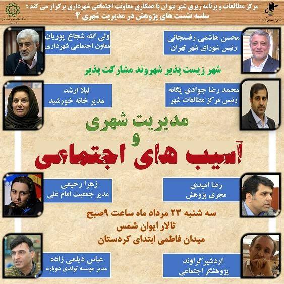 شهرداری و سمنها با آسیبهای اجتماعی تهران چه کنند