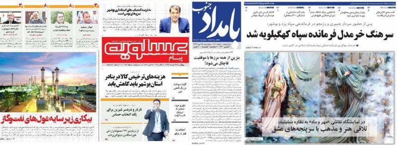صفحه اول روزنامه های امروز بوشهر - چهارشنبه 25 مهر97