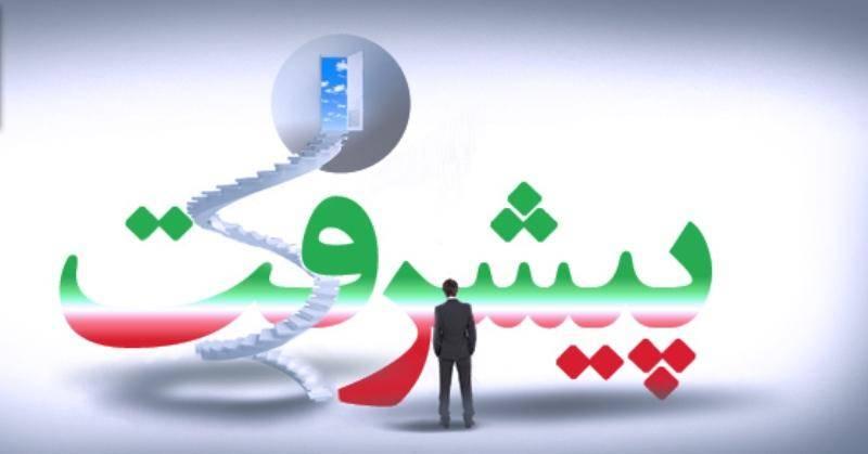 الگوی اسلامی ایرانی پیشرفت تدابیر تحقق اهداف را مشخص می کند