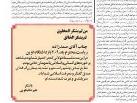 روزنامه قانون آگهی کنایه آمیز خطاب به رئیس بند ۲۰۹ زندان اوین منتشر کر