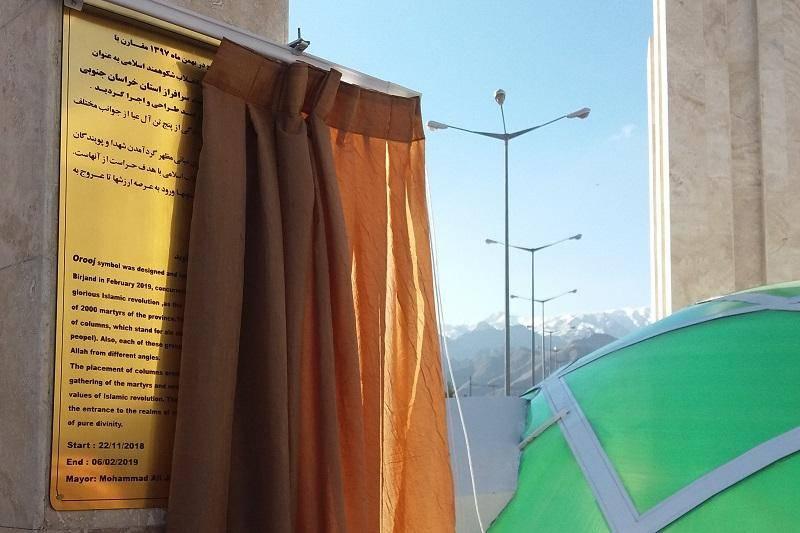 میدان عروج بیرجند افتتاح شد