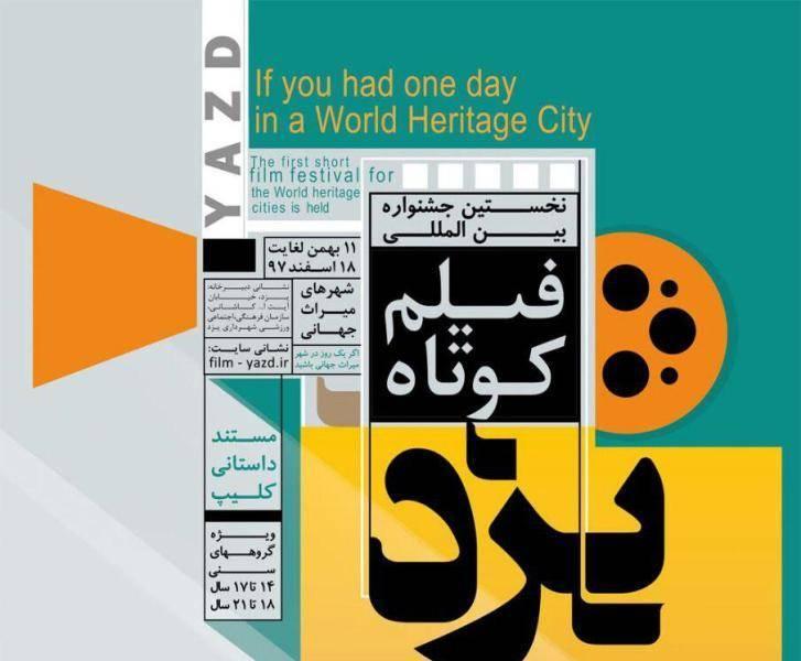 جشنواره بین المللی فیلم شهرهای میراث جهانی یزد برگزار می شود